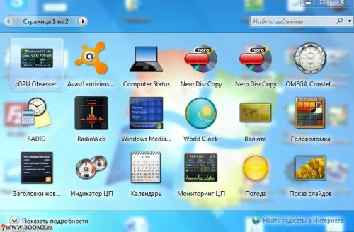 Как сделать гаджет для Windows 7? - Полезные новости  - Архив полезных новостей - Panels on desktop